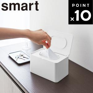 山崎実業 スマート マスクケース ホワイト 4282の商品画像 ナビ
