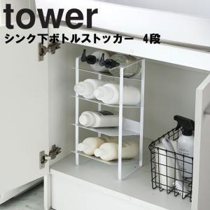 商品名:シンク下ボトルストッカー 4段 タワー カラー(品番):ホワイト(4304)ブラック(430...
