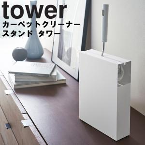 tower カーペットクリーナースタンド タワー 山崎実業