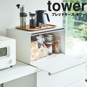 ブレッドケース タワー tower 山崎実業
