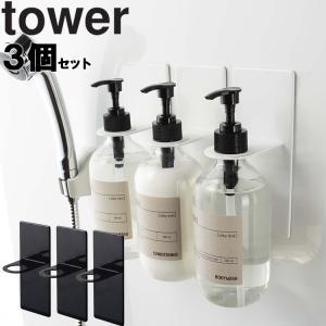 tower マグネットバスルームディスペンサーホルダー タワー 山崎実業