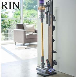 ダイソン コードレスクリーナースタンド リン dyson 山崎実業 V11/V10/V8/V7/V6...