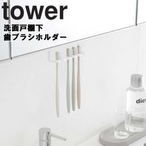 tower 洗面戸棚下歯ブラシホルダー タワー 山崎実業