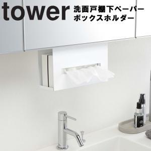 tower 洗面戸棚下ペーパーボックスホルダー タワー 山崎実業の商品画像 ナビ