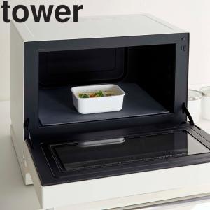tower 電子レンジ庫内汚れ防止シリコンマット タワー  山崎実業