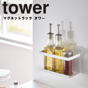 tower マグネットラック タワー 山崎実業