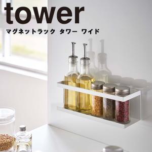 tower マグネットラック タワー ワイド 山崎実業