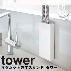 tower マグネット包丁スタンド タワー 山崎実業