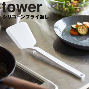 tower シリコーンフライ返し タワー 山崎実業 アシストワン