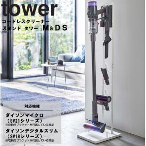 tower ダイソンコードレスクリーナースタンド タワー M&DS ダイソンマイクロ(SV21シリー...