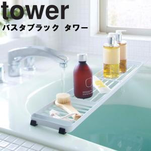 山崎実業 tower バスタブラック タワー ホワイト|assistone