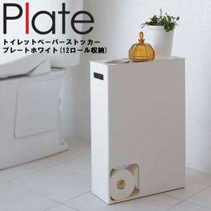 品名:plate トイレットペーパーストッカー プレート ホワイト   商品サイズ(約):約W33×...