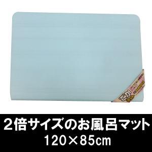 (ワイズ) でかマット 無地ブルー (120×85×2cm) 浴室内 折りたたみ 風呂マット|assistone