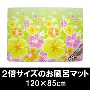 (ワイズ) でかマット パラディ (120×85×2cm) 浴室内 折りたたみ 風呂マット|assistone