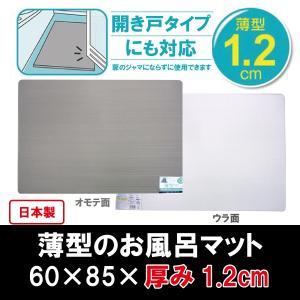 (ワイズ) 浴室内 薄型お風呂マット 12mm|assistone