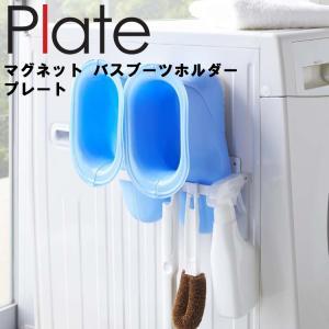 山崎実業 plate マグネット バスブーツホルダー プレート ホワイト 2766|assistone
