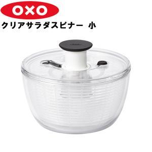 クリアサラダスピナー 小  (OXO オクソー) アシストワン