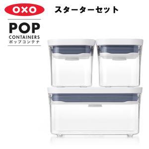 ポップコンテナ スターターセット (OXO オクソー) アシストワン