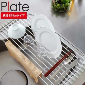 山崎実業 plate 折り畳み水切りラック プレートL (奥行き58cmタイプ)|assistone