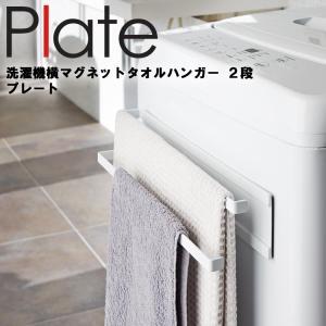 洗濯機横マグネットタオルハンガー2段 プレート Plate ...