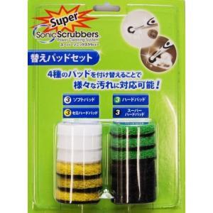 品名:電動お掃除ブラシ スーパーソニックスクラバー 替えパッドセット   パッケージサイズ (約):...