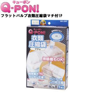 (オリエント) Q-PON!フラットバルブ 衣類圧縮袋マチ付1P|assistone