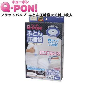 (オリエント) Q-PON! フラットバルブ ふとん圧縮袋マチ付 1P|assistone