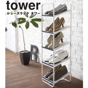 山崎実業 tower シューズラック タワー ホワイトの写真