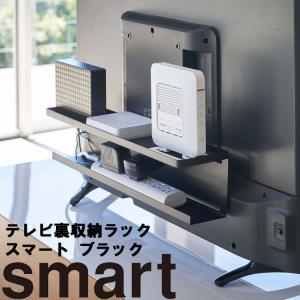 テレビ裏収納ラック スマート ブラック 4484  smart 山崎実業の写真