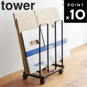山崎実業 tower ダンボールストッカー タワー|assistone