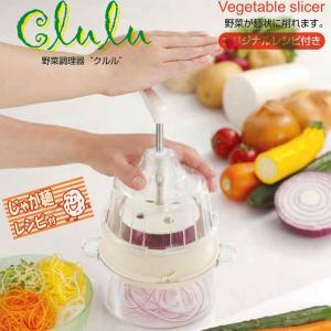(愛プロダクツ) 回転式野菜調理器Clulu(クルル)