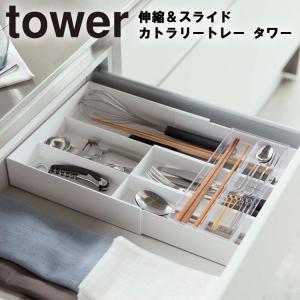 山崎実業 tower 伸縮&スライド カトラリートレー タワー|assistone