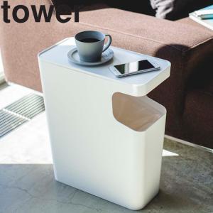 商品名:ダストボックス&サイドテーブル タワー カラー(品番):ホワイト(3988)、ブラック(39...