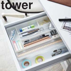 山崎実業 tower メッシュデスクトレー タワー|assistone