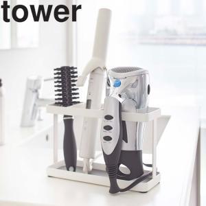 山崎実業 tower ドライヤー&ヘアーアイロンスタンド タ...