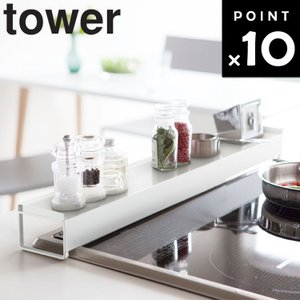 棚付き伸縮排気口カバー タワー tower 山崎実業