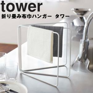山崎実業 tower 折り畳み布巾ハンガー タワー|assistone
