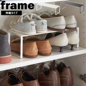 山崎実業 frame 下駄箱中 伸縮シューズラック フレームの写真