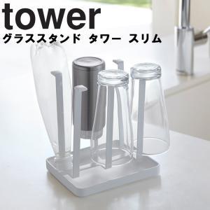 山崎実業 tower グラススタンド タワー スリム|assistone