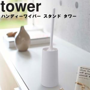 商品名:ハンディーワイパースタンド タワー  カラー(品番):ホワイト(2769)ブラック(2770...