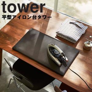 山崎実業 tower 平型アイロン台 タワー (約60×36cm)