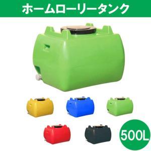 (スイコー) ホームローリー タンク HLT 500 (代金引換不可) 雨水タンク 貯水タンク 家庭菜園