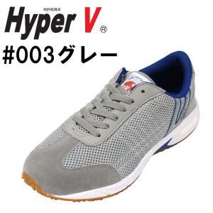 商品名:HyperV#003 カラー:グレー 先芯:なし アッパー材:合成繊維・合成皮革・天然皮革 ...