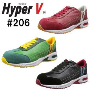 商品名:HyperV#206 カラー:ワイン、ブラック、グリーン 先芯:樹脂先芯 アッパー材:合成皮...