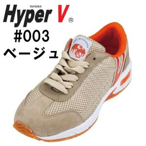 商品名:HyperV#003 カラー:ベージュ 先芯:なし アッパー材:合成繊維・合成皮革・天然皮革...