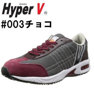 商品名:HyperV#003 カラー:チョコ 先芯:なし アッパー材:合成繊維・合成皮革・天然皮革 ...