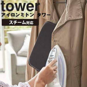 山崎実業 tower アイロンミトン タワー|assistone