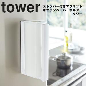 ストッパー付きマグネットキッチンペーパーホルダー タワー tower 山崎実業