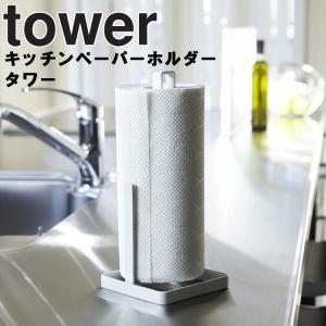 キッチンペーパーホルダー タワー tower 山崎実業