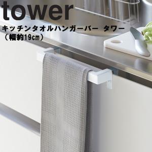 キッチンタオルハンガーバー タワー tower 山崎実業